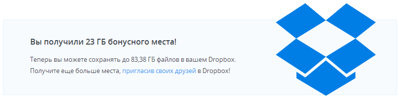 http://turbobank.clan.su/musor/BankIR_Dropbox_23Gb.png